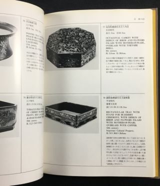 Lacquer Wares from the Museum Yamato Bunkakan Collection: Illustrated Catalogue Series No.3 - 1982.
